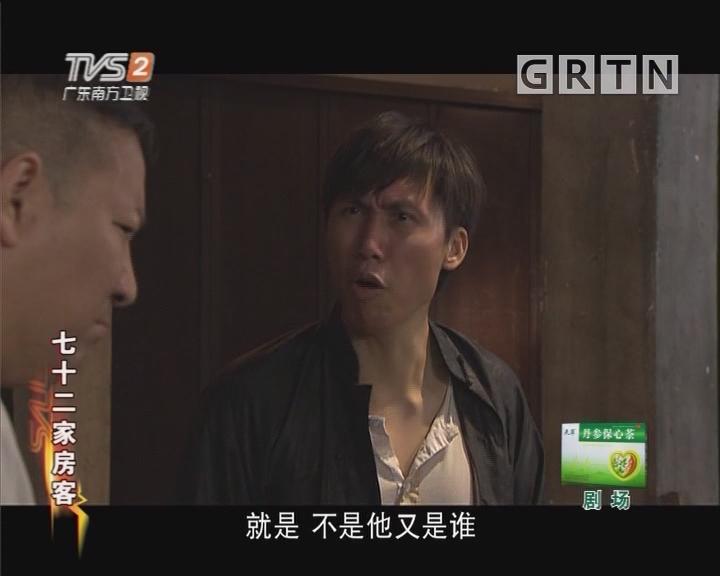 [2019-01-18]七十二家房客:乌龙大哥(下)