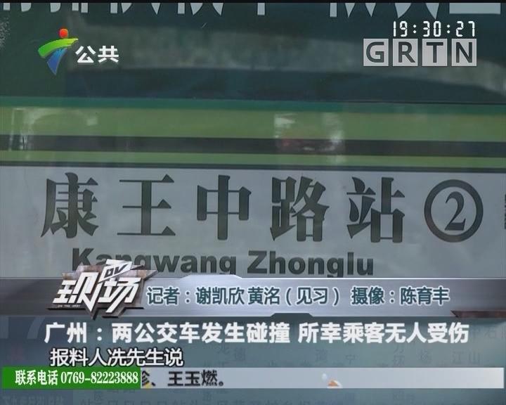 广州:两公交车发生碰撞 所幸乘客无人受伤
