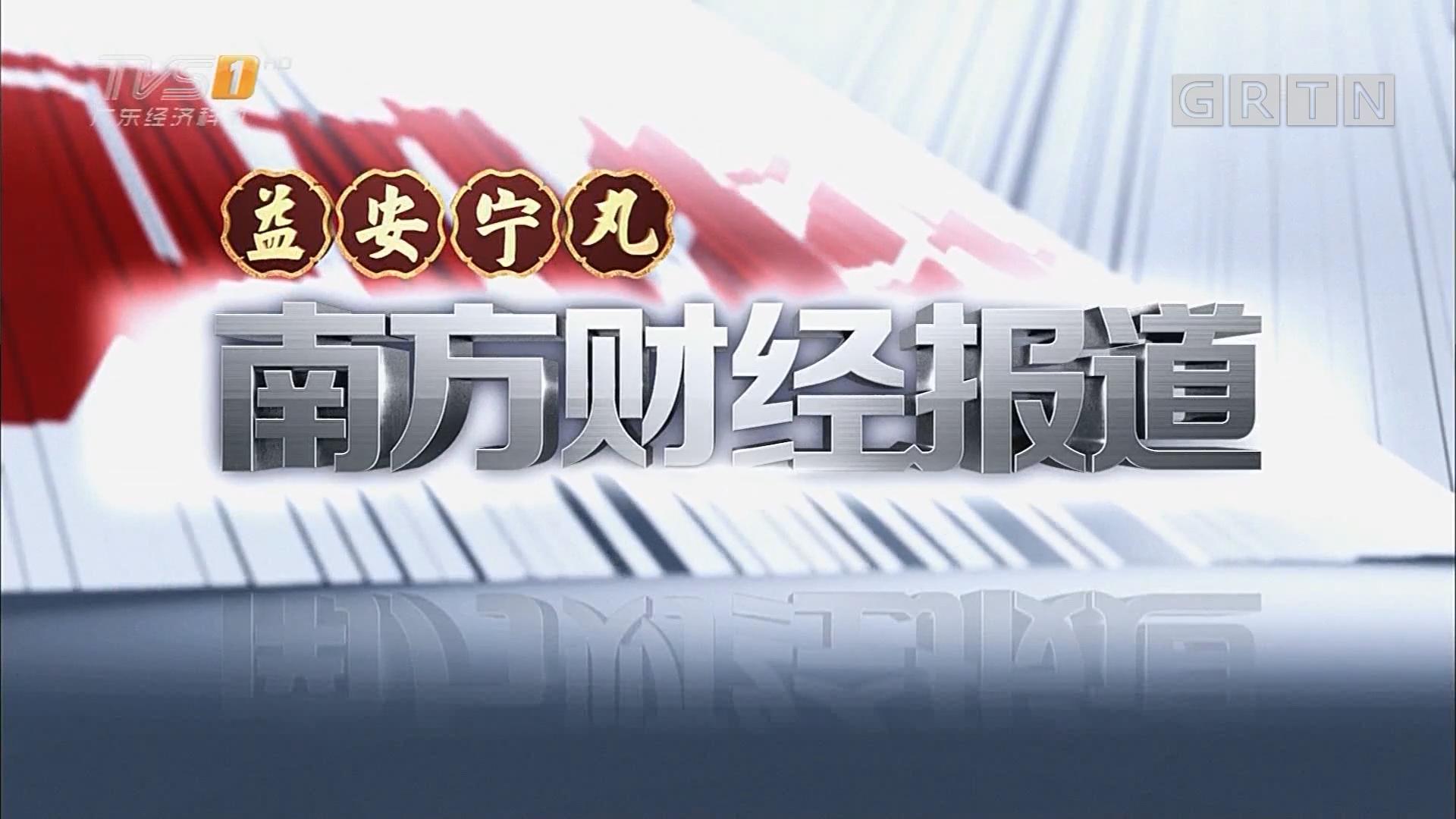 [HD][2019-01-12]南方财经报道:外交部:中国将持续放宽外资准入限制