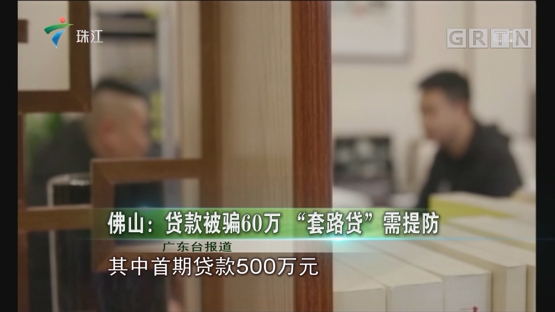 """佛山:贷款被骗60万 """"套路贷""""需提防"""