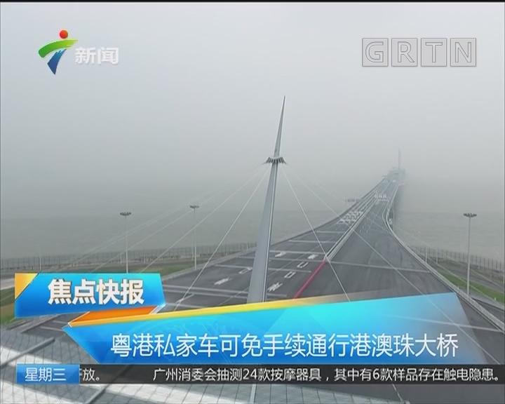 粤港私家车可免手续通行港澳珠大桥