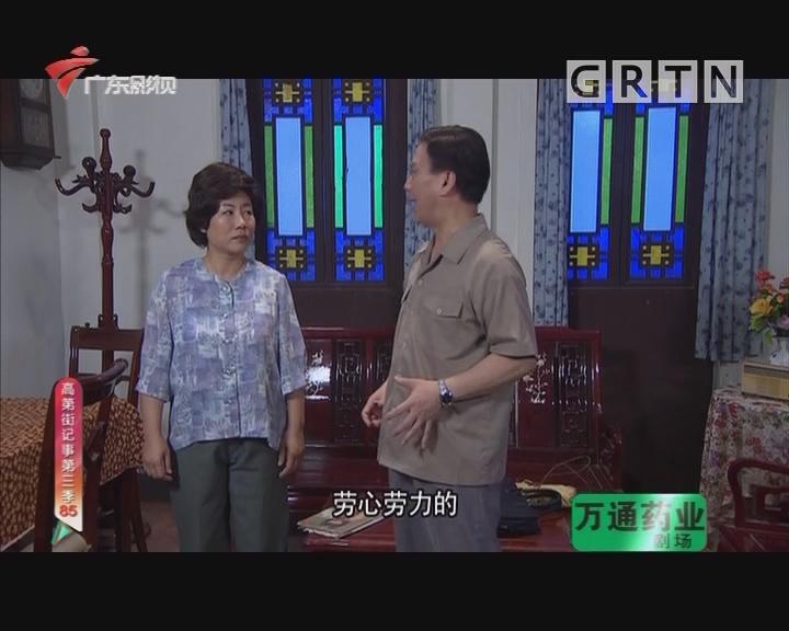 [2019-01-28]高第街记事:最佳组合(上)