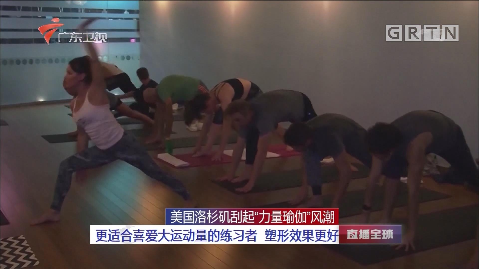 """美国洛杉矶刮起""""力量瑜伽""""风潮:更适合喜爱大运动量的练习者 塑形效果更好"""