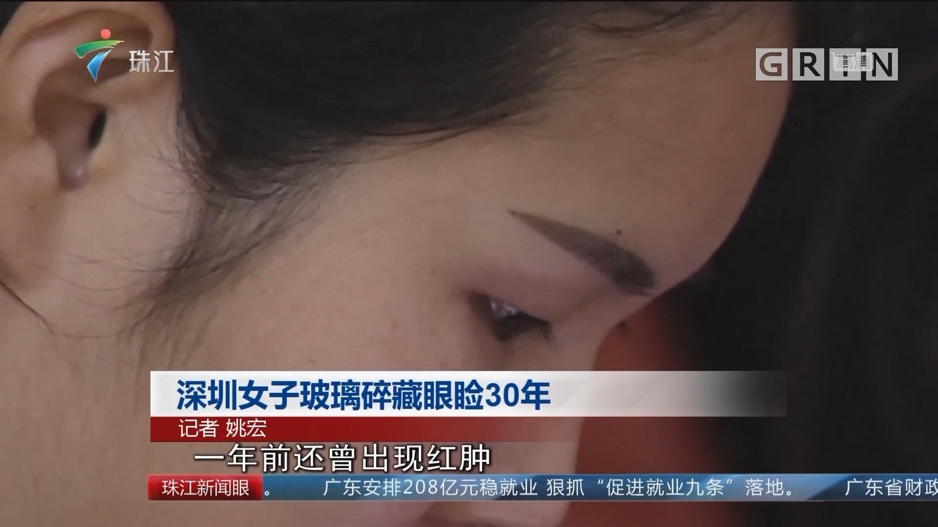 深圳女子玻璃碎藏眼睑30年