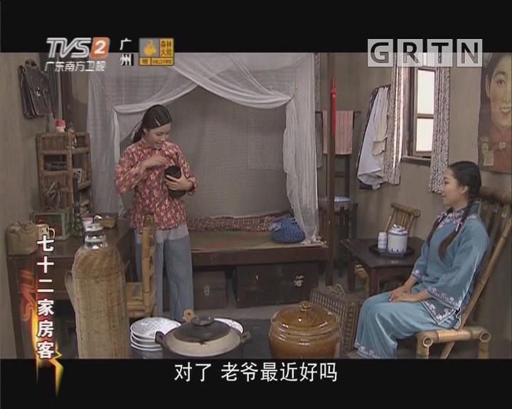 [2019-01-26]七十二家房客:姐妹(上)