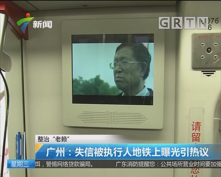 """整治""""老赖"""" 广州:失信被执行人地铁上曝光引热议"""