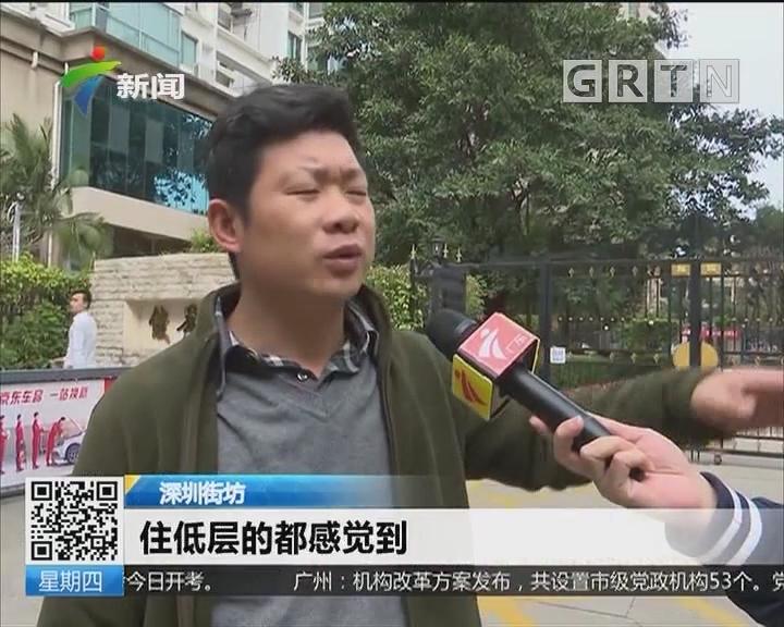 深圳:多区居民反映 空气弥漫刺鼻气味