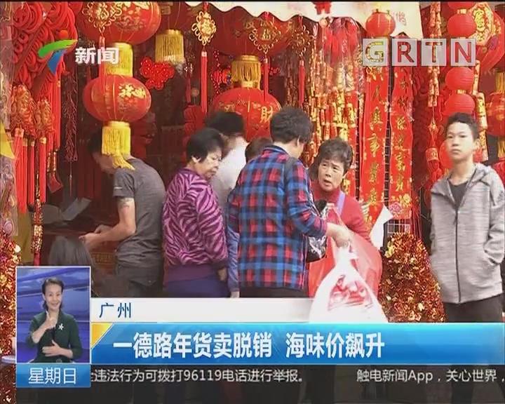 广州:一德路年货卖脱销 海味价飙升