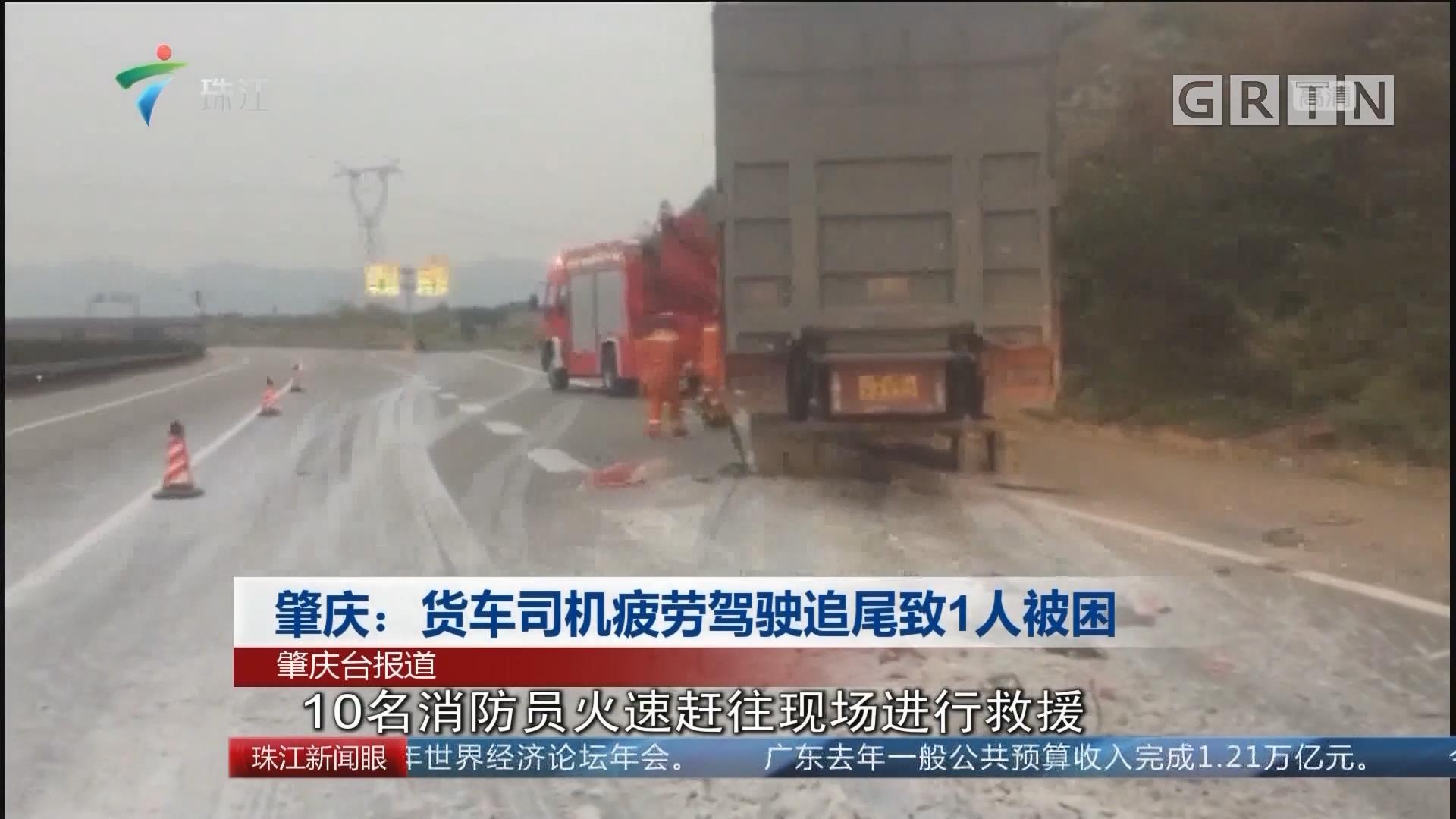 肇庆:货车司机疲劳驾驶追尾致1人被困