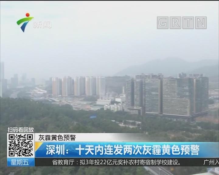灰霾黄色预警 深圳:十天内连发两次灰霾黄色预警