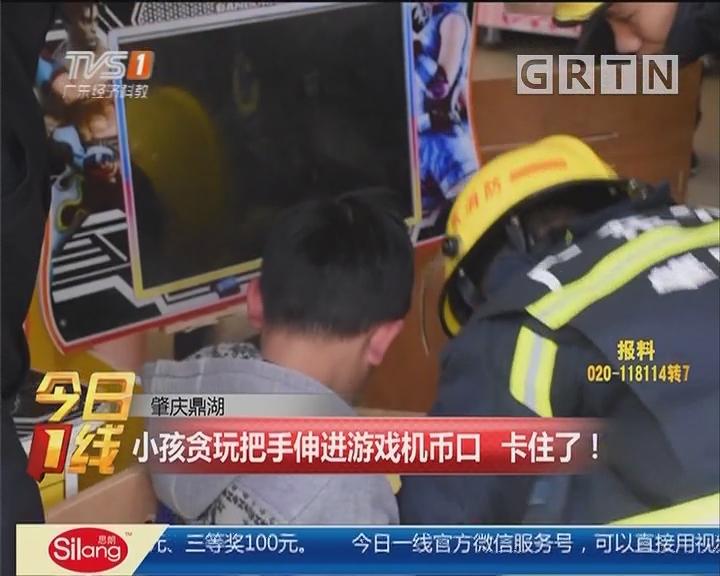 肇庆鼎湖:小孩贪玩把手伸进游戏机币口 卡住了!