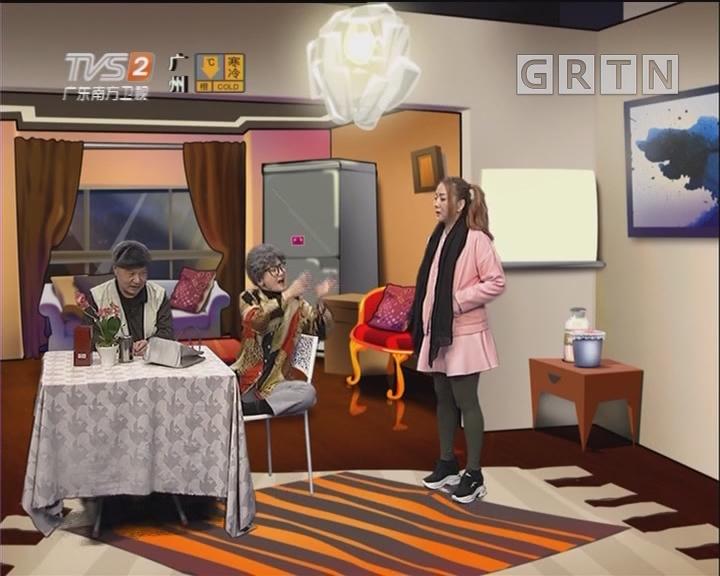 [2019-01-01]都市笑口组:亲戚借房
