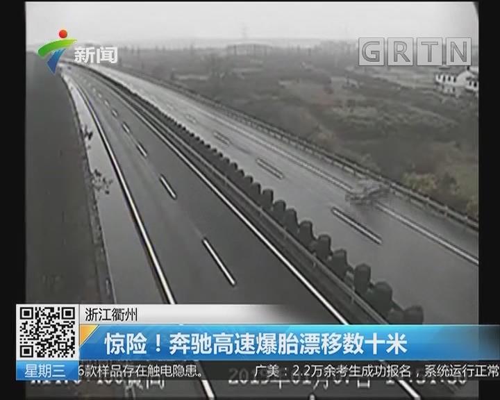浙江衢州 惊险!奔驰高速爆胎漂移数十米