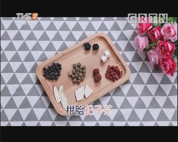 柑胎杞子茶