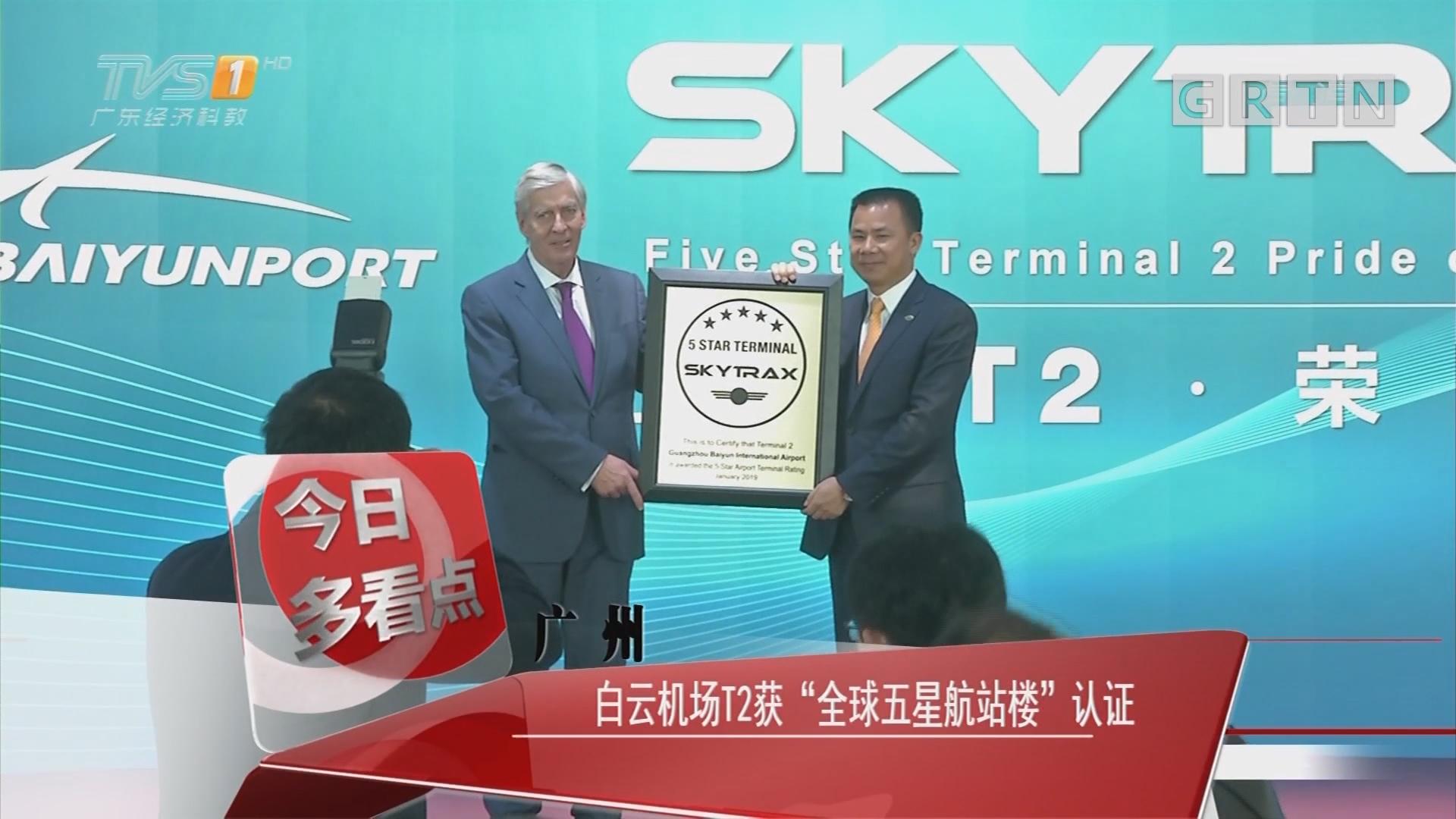 """广州:白云机场T2获""""全球五星航站楼""""认证"""