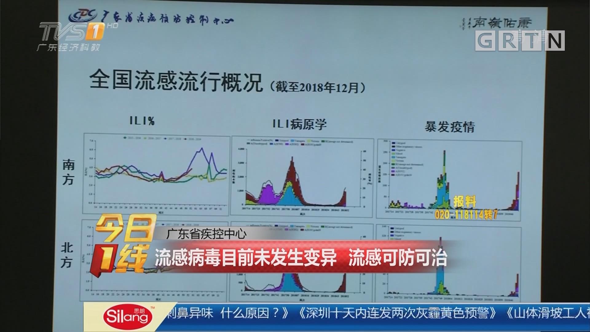 广东省疾控中心:流感病毒目前未发生变异 流感可防可治