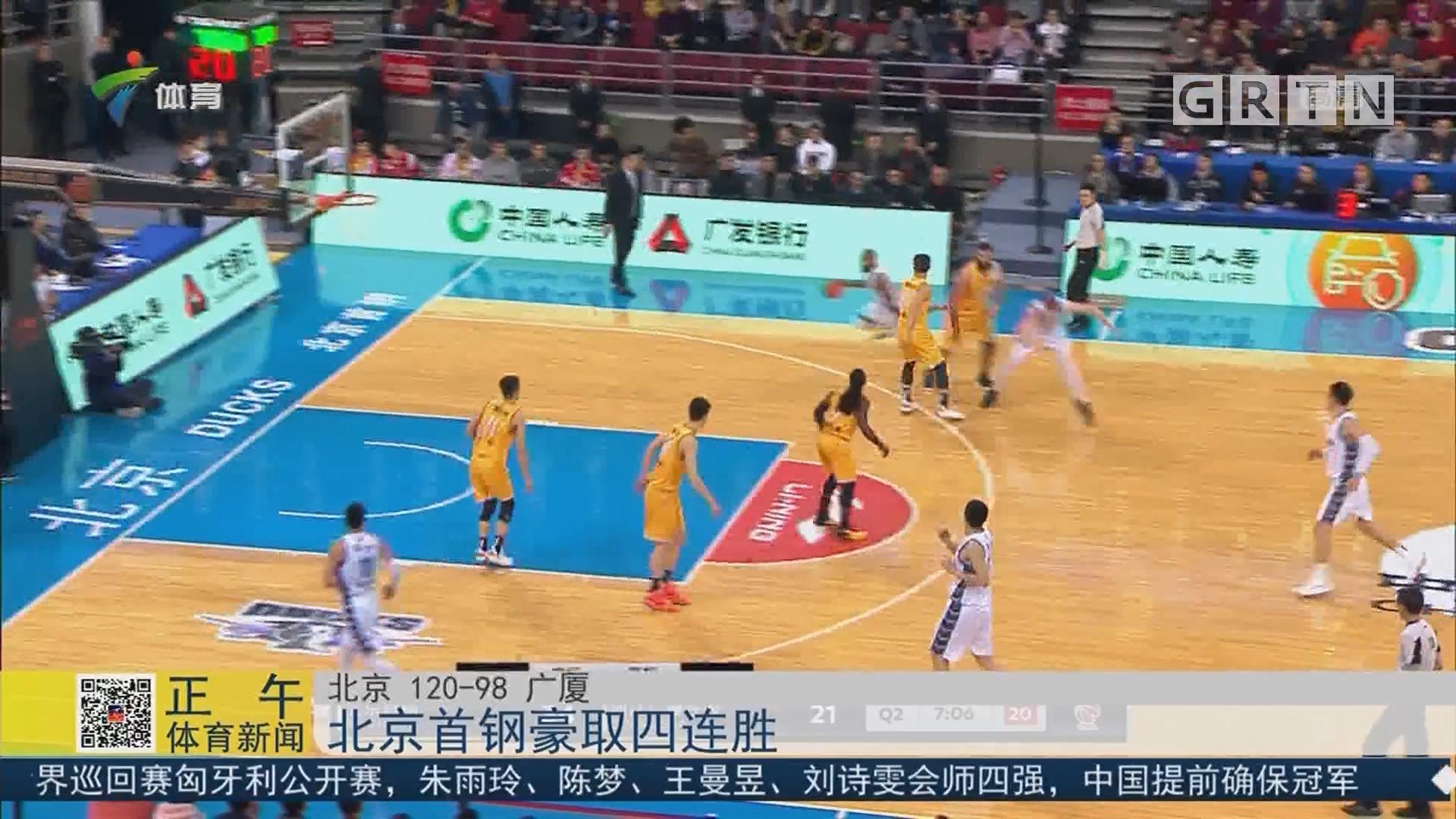 北京首钢豪取四连胜