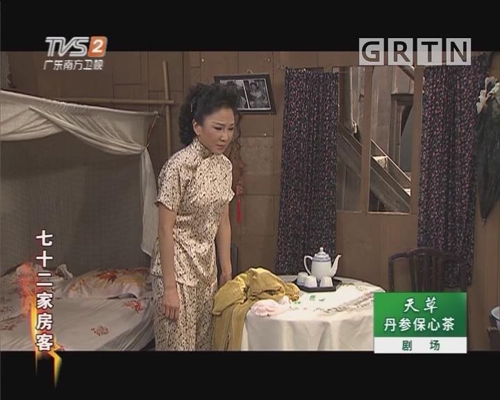 [2019-01-22]七十二家房客:谁可相依(上)