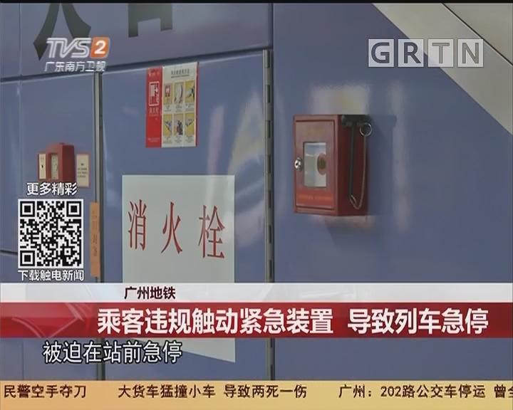 广州地铁:乘客违规触动紧急装置 导致列车急停