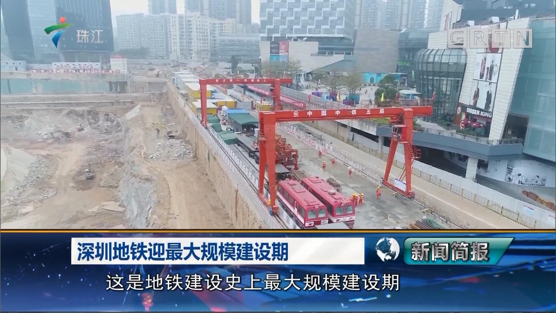 深圳地铁迎最大规模建设期