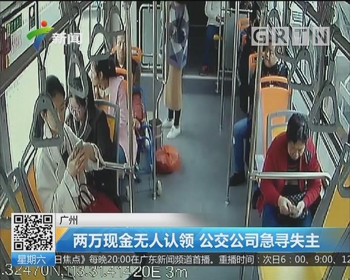 广州:两万现金无人认领 公交司机急寻失主