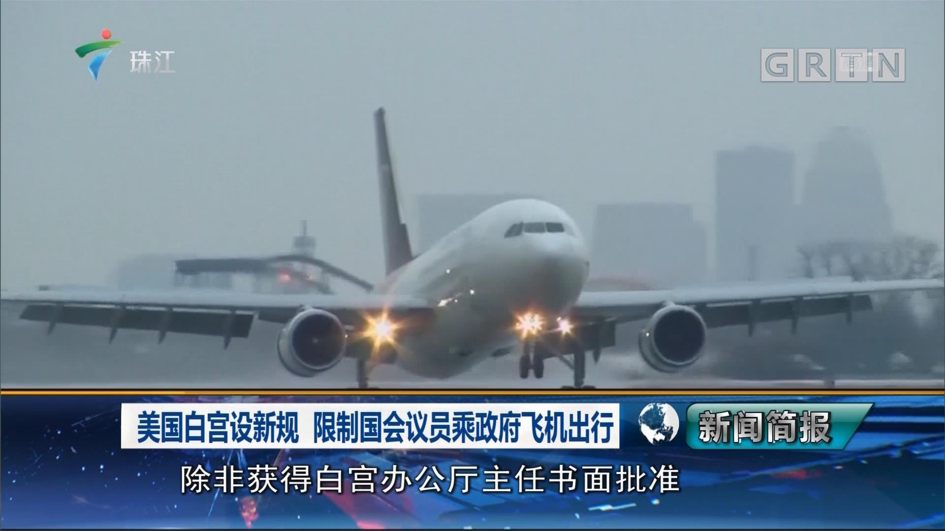 美国白宫设新规 限制国会议员乘政府飞机出行
