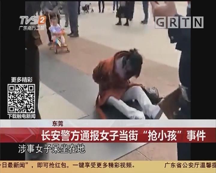 """东莞:长安警方通报女子当街""""抢小孩""""事件"""