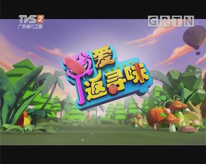 [2019-01-27]我爱返寻味:猪油渣炒连州菜心