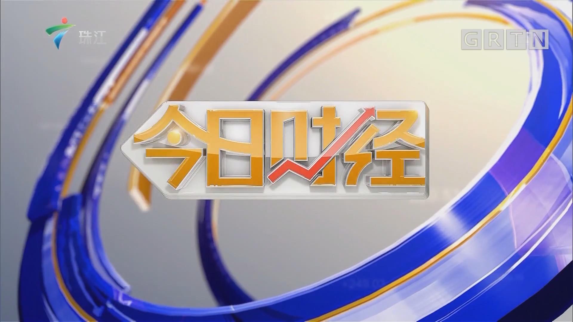 [HD][2019-01-16]今日财经:东源县的脱贫致富之路