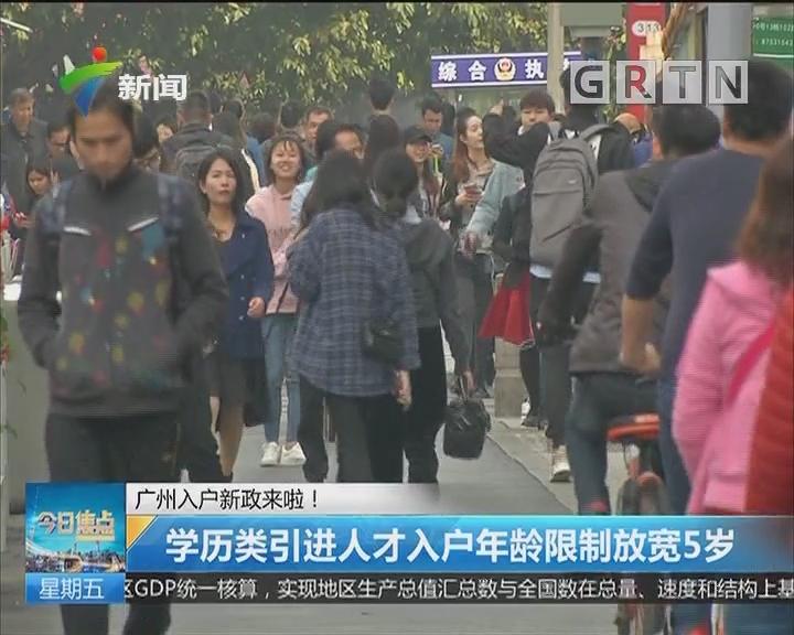 广州入户新政来啦! 学历类引进人才入户年龄限制放宽5岁