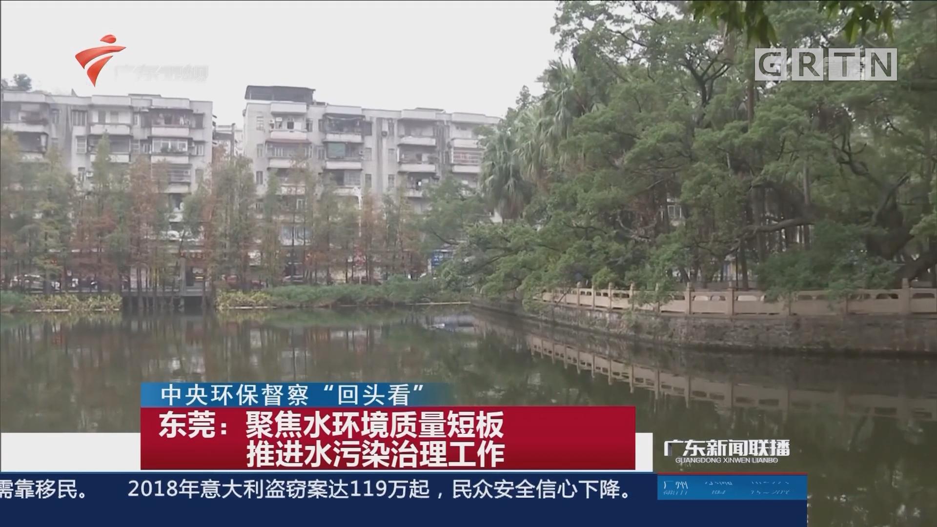 东莞:聚焦水环境质量短板 推进水污染治理工作