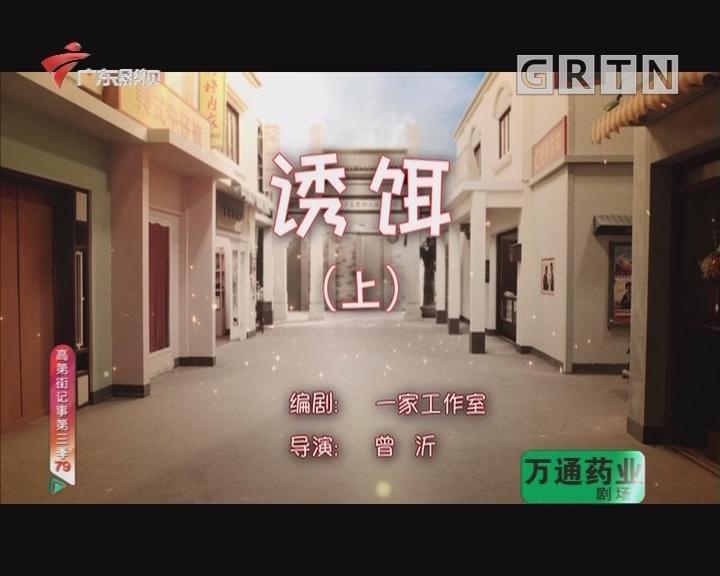 [2019-01-25]高第街记事:诱饵(上)