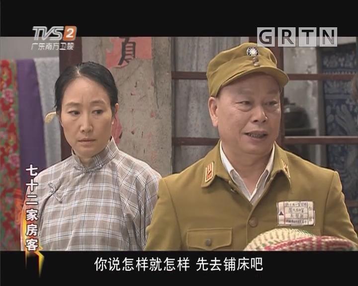 [2019-01-05]七十二家房客:丘富的祸水与红颜(上)