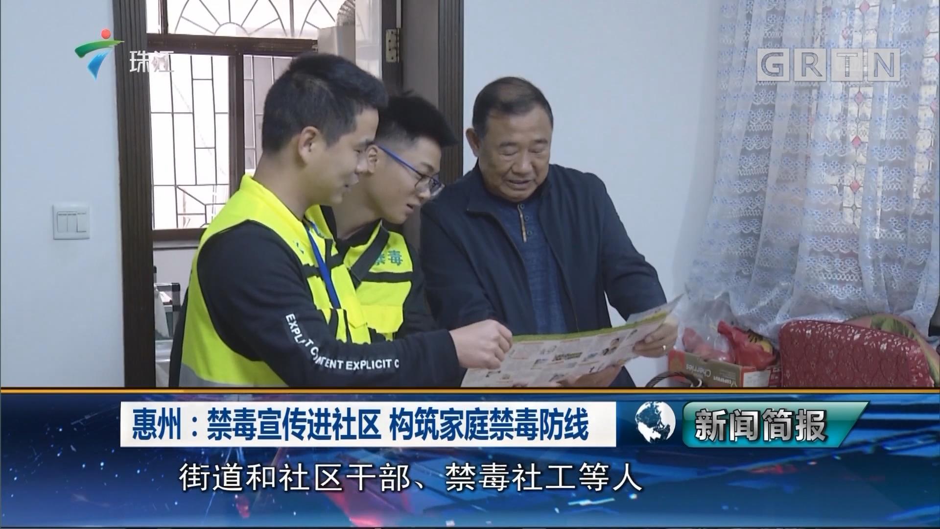 惠州:禁毒宣传进社区 构筑家庭禁毒防线
