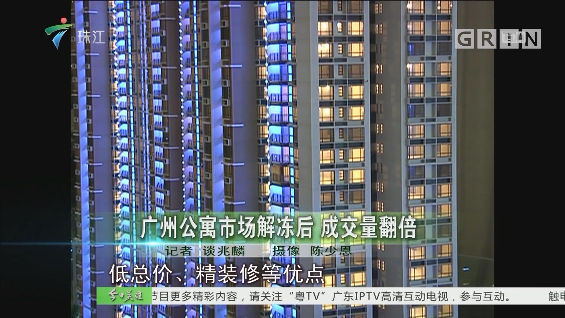 广州公寓市场解冻后 成交量翻倍