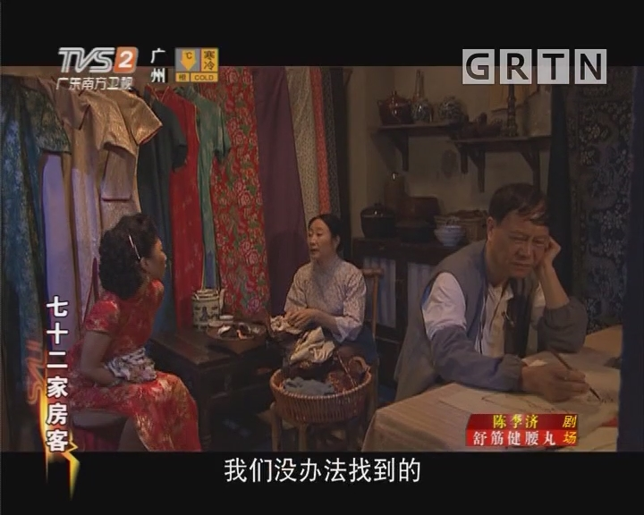 [2019-01-02]七十二家房客:老婆如衣服
