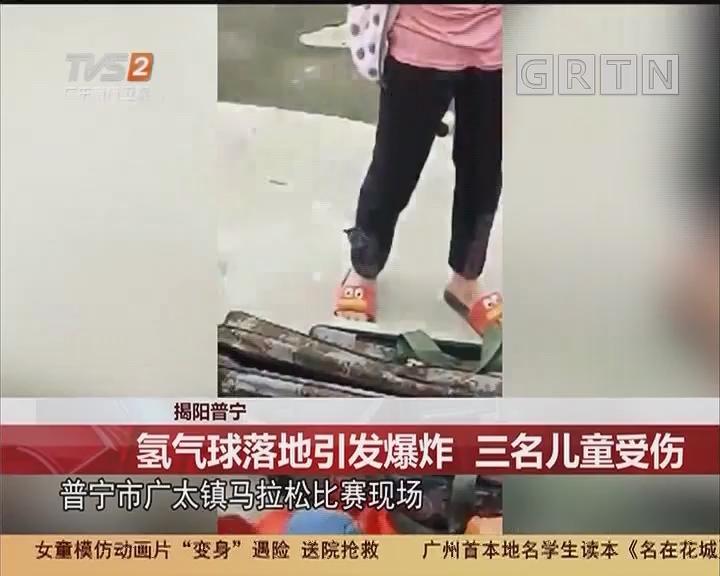 揭阳普宁:氢气球落地引发爆炸 三名儿童受伤