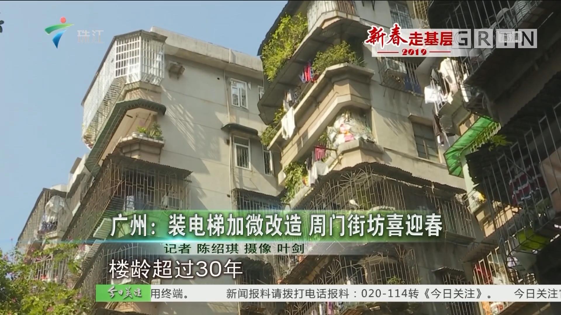 广州:装电梯加微改造 周门街坊喜迎春
