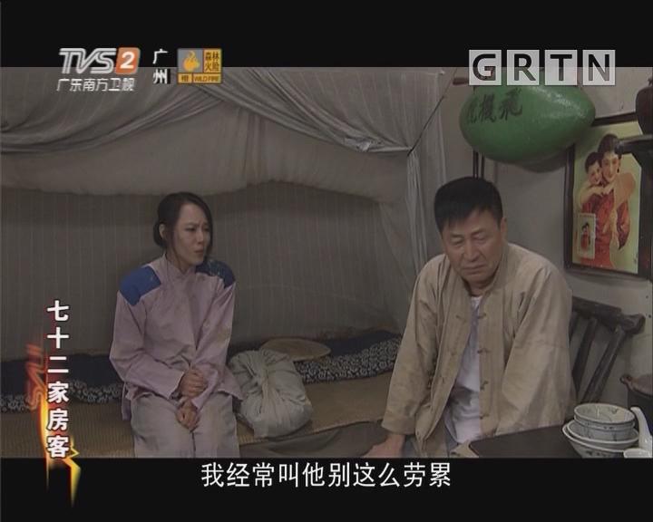 [2019-01-27]七十二家房客:神秘女人(上)