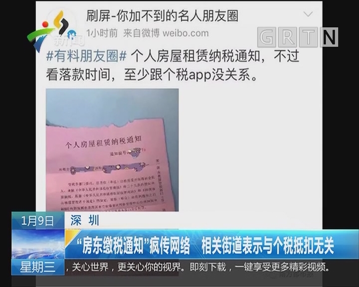 """深圳:""""房东缴税通知""""疯传网络 相关街道表示与个税抵扣无关"""