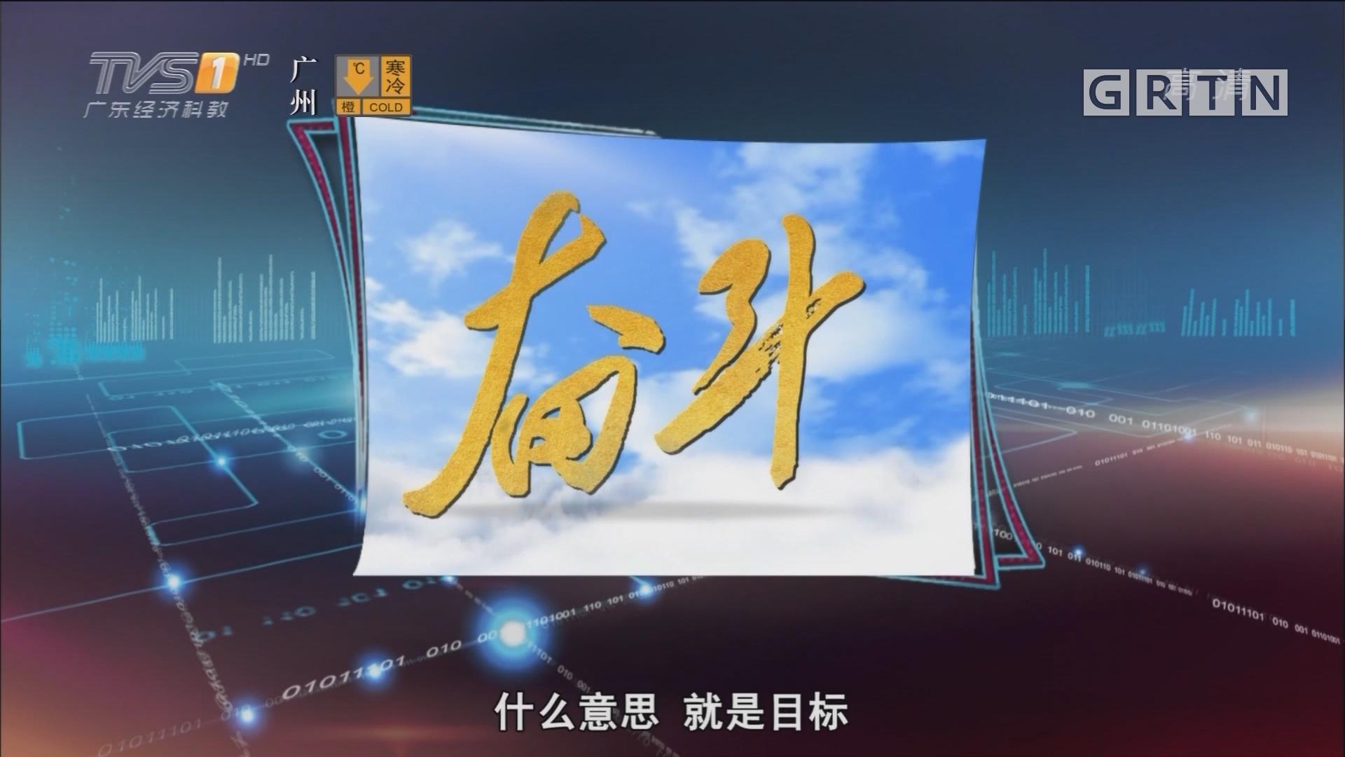 """[HD][2019-01-02]马后炮:网络时代谨防""""名言""""误我"""