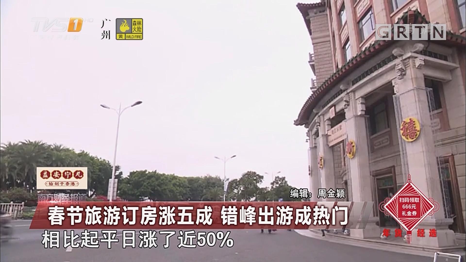 春节旅游订房涨五成 错峰出游成热门