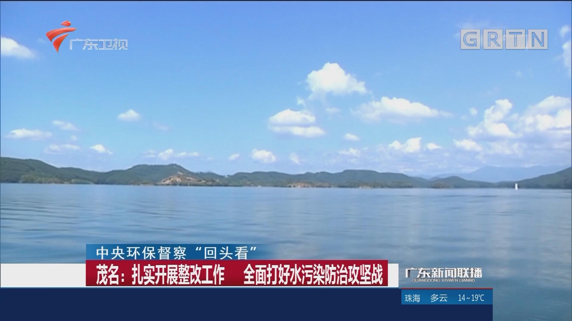 茂名:扎实开展整改工作 全面打好水污染防治攻坚战