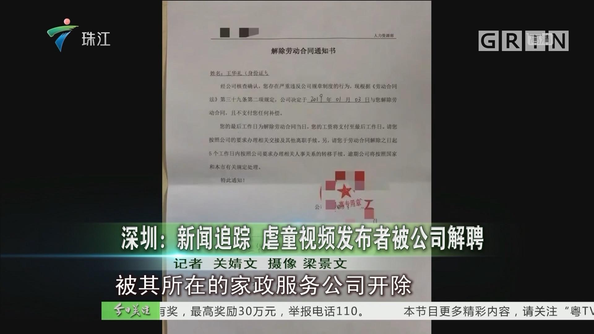 深圳:新闻追踪 虐童视频发布者被公司解聘