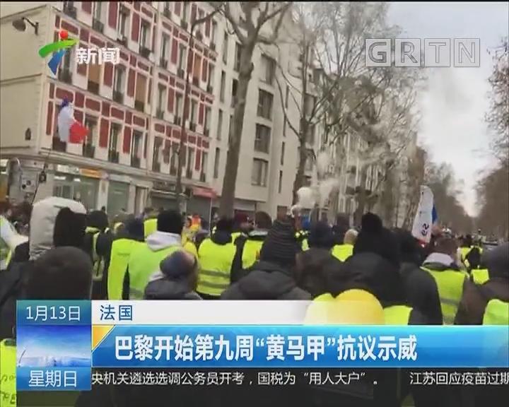 """法国:巴黎开始第九周""""黄马甲""""抗议示威"""