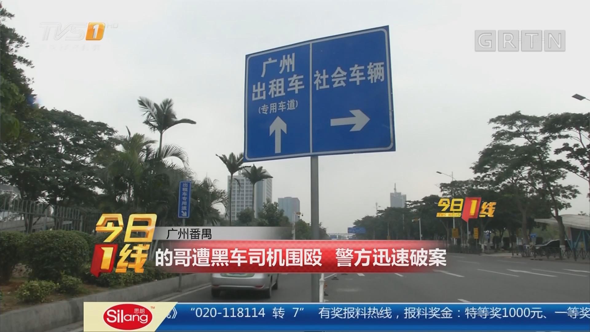 广州番禺:的哥遭黑车司机围殴 警方迅速破案