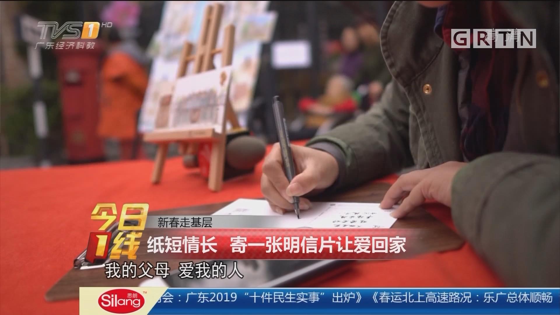 新春走基层:纸短情长 寄一张明信片让爱回家