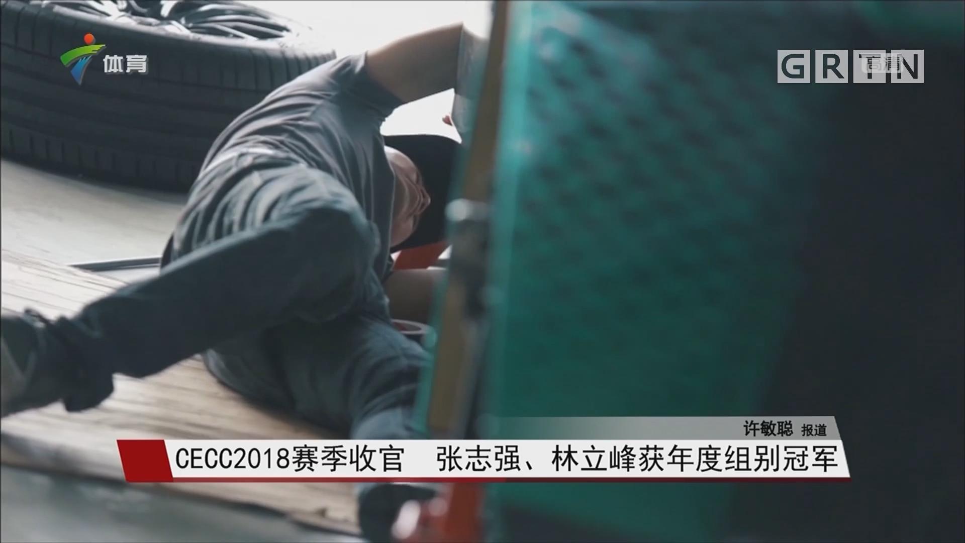 CECC2018赛季收官 张志强、林立峰获年度组别冠军