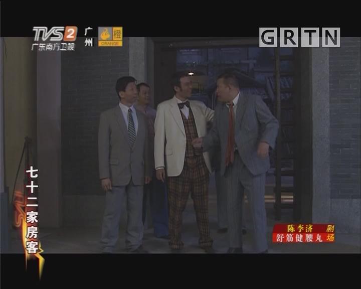 [2019-01-30]七十二家房客:新晋赌神(上)
