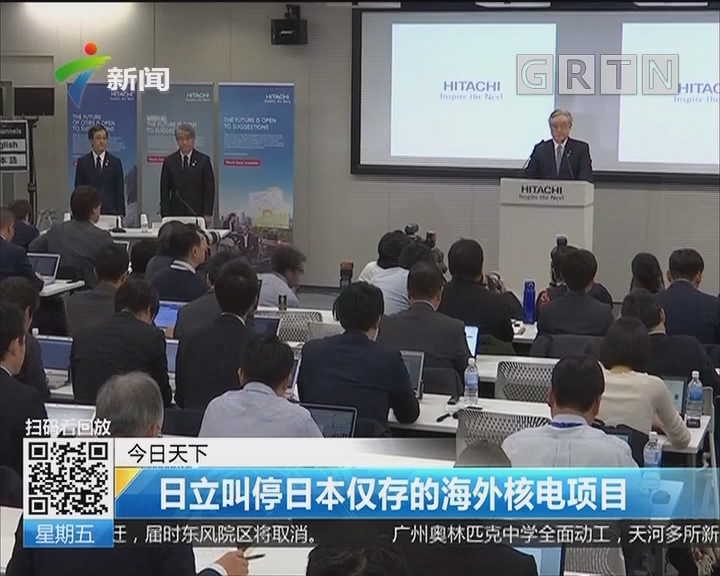 日立叫停日本仅存的海外核电项目
